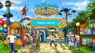 В браузерной игре «My Fantastic Park» последнее слово за вами. Ведь в яркой браузерной игре My Fantastic Park вы входите в роль честолюбивого руководителя парка. Ваша цель, это создание настоящего...