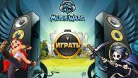 Music Wars(Музыкальные Войны) – бесплатная браузерная игра в жанре музыкальной стратегии, по ходу которой Вам предстоит стать участником борьбы за собственные музыкальные предпочтения. В онлайн игре представлено четыре группировки –...