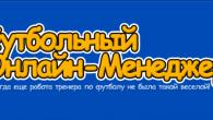 Футбольный Онлайн-Менеджер (Online Football Manager)— это бесплатная игра, с помощью которой Вы можете стать менеджером любимой футбольной команды. Проект принадлежит нидерландской компании Gamebasics. OFM выиграл в номинации «Лучшая спортивная MMO...