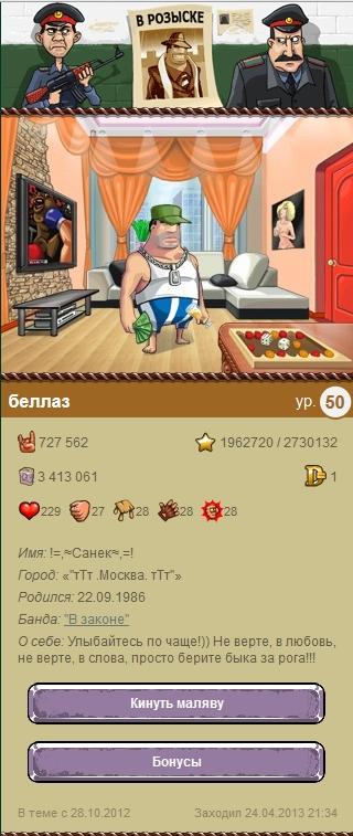 вап онлайн игры
