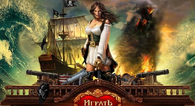 экономические игры с пиратами