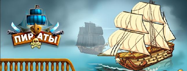 pirates-logo-stores