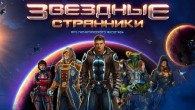 Звездные странники HD (Starborn Wanderers) — в далеком будущем человечество нашло себе пристанище на планете Терра-Нова в одном из дальних секторов галактики. Но в один роковой день это пристанище было...