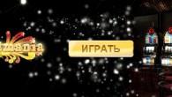 Азартмания – одно из самых щедрых и честных онлайн казино для русскоязычных гемблеров. Огромный выбор первоклассных игровых автоматов самых известных производителей с рекордно высокой отдачей привлекают в это заведение сотни...