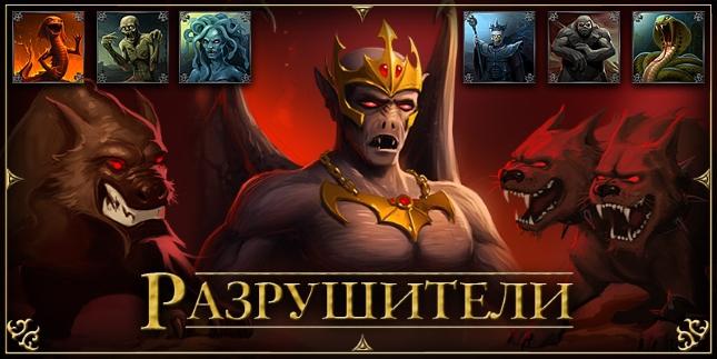 razrushiteli-novaya-besplatnaya-mobilnaya-onlajn-igra