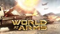 Мир в огне (World At Arms) — новая захватывающая социальная стратегия от Gameloft. В игровом мире на вашу страну напали хорошо подготовленные войска. Вам придется уничтожать своих врагов, с помощью...