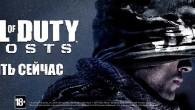 Call of Duty: Ghosts (рус. Зов долга: Призраки) — легендарная кроссплатформеная PC (компьютерная) игра в жанре шутера от первого лица. Это долгожданная, десятая по счету серия из линейки Call of...