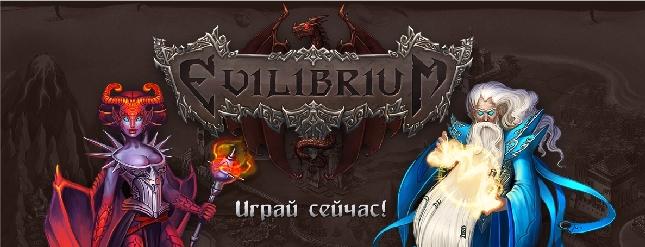 Evilibrium RPG