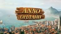 Anno Online — это бесплатная многопользовательская браузерная экономическая стратегия, в которой вы сможете создавать и развивать крупные средневековые города. Постройте впечатляющий средневековый город в ANNO Онлайн! Колонизируйте новые территории, налаживайте...