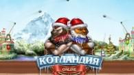 Основная идея онлайн игры «Котландия» – это противостояние двух сторон котовоинов и собаковоинов, которые сражаются за престол. Котовоины и собаковоины находятся на землях Котландии – их местом обитания, их страной...