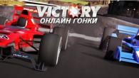 Добро пожаловать в мир бесплатных онлайн гонок! «Victory. Онлайн гонки»— бесплатный 3D-симулятор гонок, где ты сможешь соревноваться с реальными игроками! Создай уникальный дизайн своего автомобиля, прокачай его и ощути вкус...