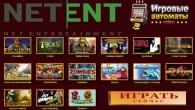 Плох тот игрок, который не мечтает выиграть в онлайн игровые автоматы солидную сумму, размер которой составляет десятки тысячи долларов или евро!
