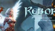 Новая ролевая онлайн-игра «REBORN» открывает двери в опасный и захватывающий мир Асгард, где жизнью правят честь, доблесть, сила и слава. Постепенно разгорающееся пламя войны ежедневно привлекает все новых и новых...