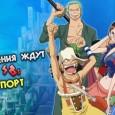 Окунитесь в мир пиратской романтики. Новая браузерная игра «Pirate Story» по мотивам One Piece. Покори все моря и проплыви весь Гранд Лайн. Собери сильную команду и отправься с друзьями в...