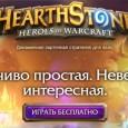 В Hearthstone (Хартстоун) Вам предстоит выбрать героя и привести его к победе в быстрой и необычной карточной онлайн игре. Его оружие — хитроумная стратегия. В считанные минуты игрок освоится с...