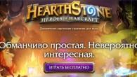 БУМ-ТАРАРАХ! Вышло первое (и бесплатное) дополнение к Hearthstone — «Гоблины и гномы». В игру вводится более 120 новых карт, и с их помощью Вы сможете методично разобрать противника на шурупы...