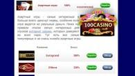 Сейчас, в онлайн казино представлено огромное количество азартных игр. Но, почти, ни в одной из них нельзя регулярно обыгрывать казино.