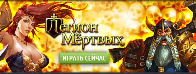 legion-mertvyx