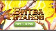 «Битва Титанов» является бесплатной браузерной онлайн-игрой, в мире которой оживают мифы и легенды древней Скандинавии. Ваша задача – помешать сбыться ужасному пророчеству и стать защитником своих земель от нападения демонов...
