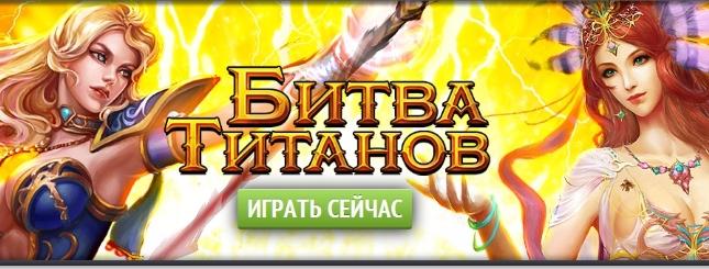 бесплатная MMORPG «Битва Титанов»
