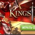 Kings Road – браузерная онлайн-игра, повествующая о бесконечных войнах в фантастической вселенной Альдерстоун. В онлайн игре представлено несколько видов персонажей: от воинов до волшебников, а также большой выбор оружия и...