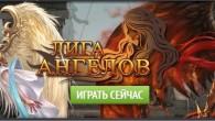 «Лига Ангелов» – браузерная онлайн-игра, повествующая о захвате Ангелов, по сюжету которой игроку предстоит жестокая битва между Светом и Тьмой. Качественная графика и прорисовка локаций, детальные персонажи, возможность не только...