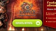 Русскоязычная версия MMORPG Rappelz, которая в этом году отметит свое шестилетие, продолжает развиваться и обрастать новым контентом: на серверах популярной онлайн игры запущен крупный апдейт под названием «Эхо безумия».