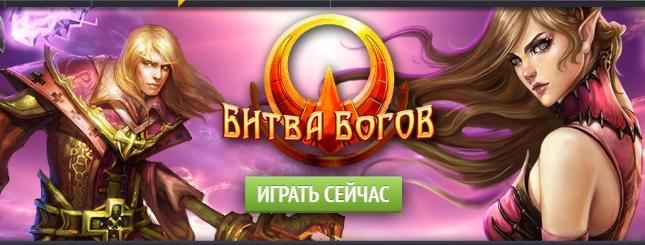 bitva-bogov