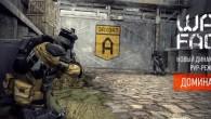 Warface— это бесплатный многопользовательский онлайн-шутер, разработанный всемирно известной компанией Crytek. Вам предстоит вести сражения в различных уголках земного шара, начиная с городов и заканчивая самыми опасными местами на планете. Инновационный...