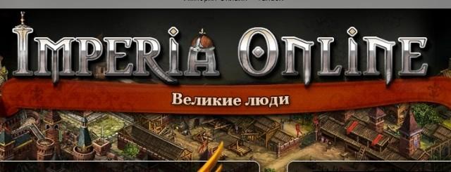 «Империя Онлайн»— это быстро набирающая популярность онлайн стратегия, события в которой разворачиваются в Средневековые времена. Игрокам доступны десятки построек и сотни военных единиц. Помимо военного аспекта, разработчики включили в игровой...