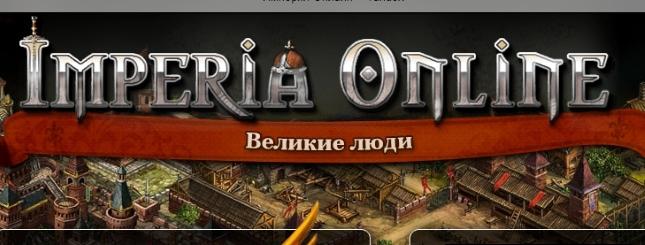 Imperia online
