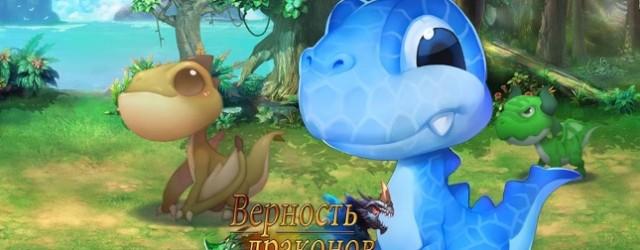 «Верность Дракона» – бесплатная браузерная онлайн-игра от компаний Eyugan и R2Games, которая сочетает в себе множество стилей и жанров, и считается уникальной среди других подобных игр. По легенде когда-то земли...