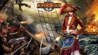 Легкая браузерная фантазия на тему приключений под парусом в эпоху первооткрывателей «Морской бой» пополнила коллекцию бесплатных онлайн-игр на портале GameXP. Среди более чем двадцати игр от компании NIKITA ONLINE, доступных...