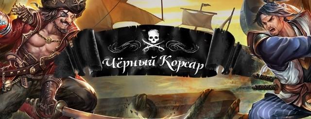 «Черный Корсар» – браузерная онлайн-стратегия, действие которой разворачивается в эпоху великих географических открытий. На дворе 16 век, где каждый желающий готов отправиться в неизведанные края на поиски ранее неизвестных островов,...
