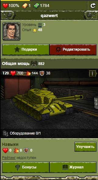 танки стальной легион на пк