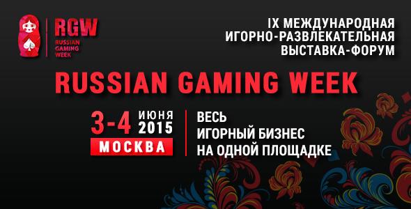 IX Международная игорно-развлекательная выставка-форум Russian Gaming Week Москва