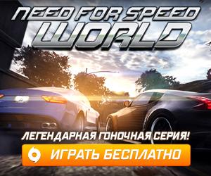 Как играть в need for speed world
