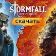 «Войны Престолов» «Stormfall: Rise of Balur» – это приключения в мире темного фэнтези с потрясающей графикой и увлекательным геймплеем. Империя Штормфолл пала, и тысячи претендентов сошлись в безжалостной схватке за...