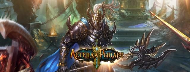 «Легенда Рыцаря»— новая браузерная MMORPG игра от Youzu.com, разработчика Лиги Ангелов. В красочном фэнтези-мире главный герой отправляется в опасное путешествие, чтобы спастись от нападающих на него демонов. Оказавшись в будущем,...