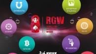 Буквально через неделю начнется главный форум азартной индустрии СНГ – Russian Gaming Week. Мероприятие проходит уже девятый год подряд и является ключевой связующей точкой между игорным бизнесом СНГ и участниками...