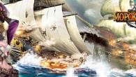 «Морской бой»— новая морская стратегия от создателей Call of Gods. Приготовьтесь поднять все паруса и мчаться навстречу неизведанным океанским просторам! Вас ждут сражения с морскими чудовищами, путешествия на край света,...