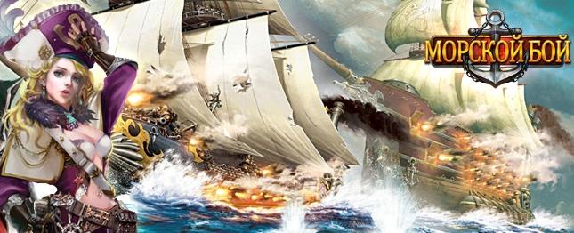 morskoj-boj