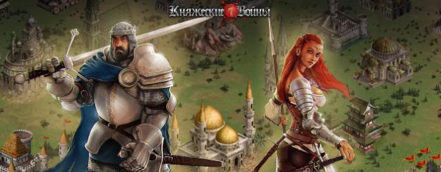«Княжеские войны» или «Khan Wars»— бесплатная браузерная многопользовательская стратегическая игра от компании XS Softwa. Основу геймплея составляют сражения между различными нациями, проживающими на виртуальных землях. Все, чем бы Вы ни...
