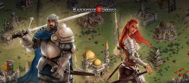 knyazheskie-vojny