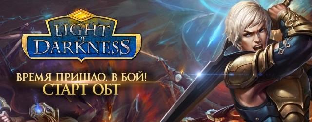 «Light of Darkness» – клиентская онлайн-игра в жанре RPG от российских издателей Infiplay, созданная для любителей путешествий по эпохам. Вы выбираете персонажа и начинаете долгий путь через легендарные эпохи, начиная...