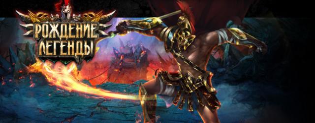 «Рождение легенды» – браузерная онлайн-игра, повествующая о временах правления богов Олимпа. Древние могущественные Титаны выбрались из заточения в Тартаре, открыли ящик Пандоры и впустили в мир полчища чудовищ и монстров,...