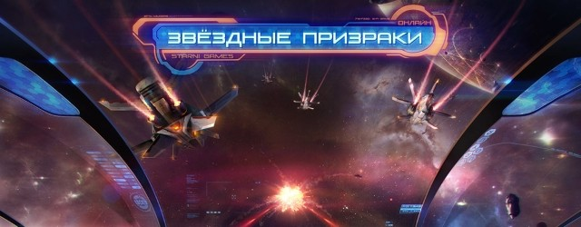 """«Звездные Призраки» или «StarGhotst»— новая браузерная игра в жанре MMORPG о космосе. С момента выпуска """"Космических Рейнджеров"""" от Elemental games, не было ещё онлайн игры, которая могла бы назваться если..."""