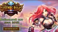 «Legends Rush» – бесплатное приложение для пользователей Android, выполненное в виде мобильной онлайн игры в жанрах action/RPG/MOBA. Здесь представлено огромное количество персонажей с уникальными боевыми умениями, которых игрок может взять...