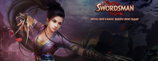 «Swordsman» – клиентская онлайн-игра по мотивам одноименного бестселлера, завоевавшая в Китае любовь более 80 миллионов игроков и множество престижных наград. Игра выполнена в жанре MMORPG и повествует о боевых искусствах,...