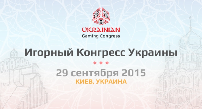 Перейти на сайт Ukrainian Gaming Congress